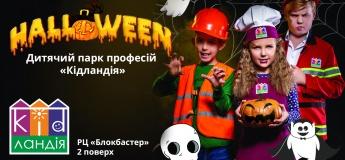 """Найкрутіший Halloween """"Місячний портал"""" в Кідландії"""