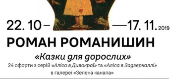 "Романишин ""Казки для дорослих"""