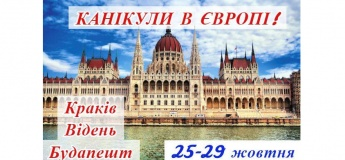 Канікули в Європі! Краків, Відень, Будапешт
