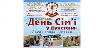 """День Сім'ї у Дунстана»"