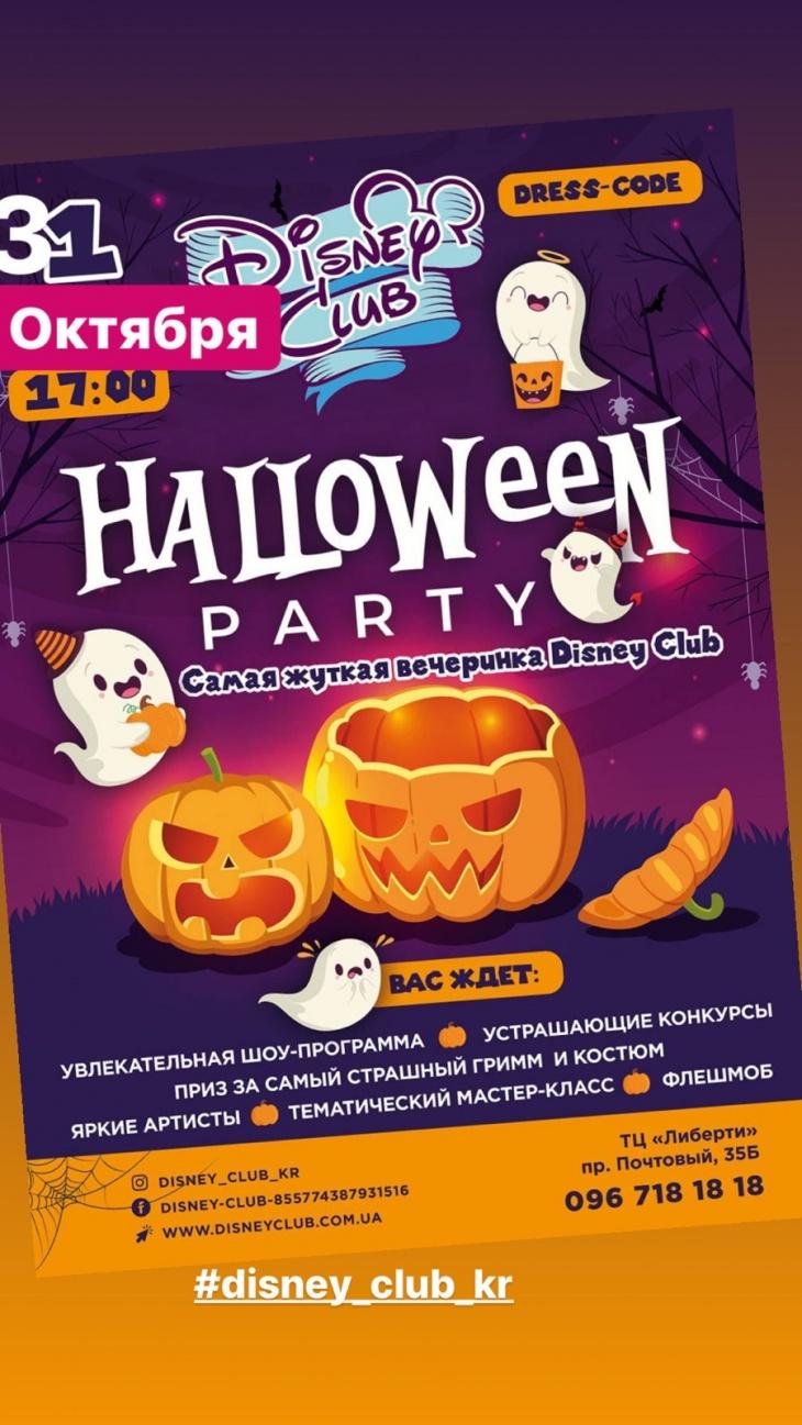 Хеллоуин с Дисней клаб