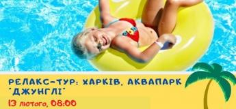 "Релакс-тур: харьковский аквапарк ""Джунгли"""
