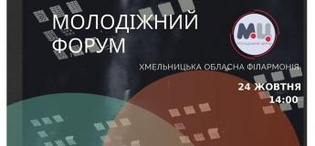 Молодіжний форум