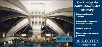 Екскурсія в Аерокосмічний центр