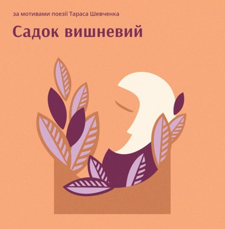 """Вистава """"Садок вишневий"""" іноземними мовами"""