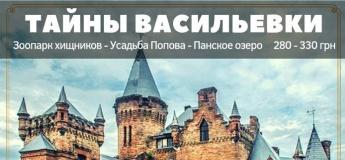 Тайны Усадьбы Попова - удивительная Васильевка