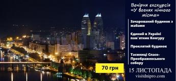 Экскурсия в огнях ночного города
