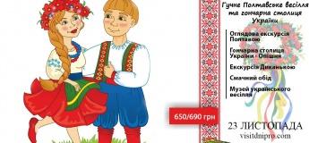 Громкое Полтавская свадьба и гончарная столица Украины