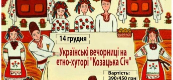 "Українські вечорниці на етно-хуторі ""Козацька Січ"""