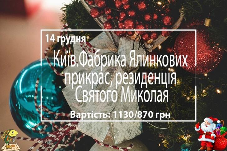 Киев. Фабрика елочных украшений, резиденция Святого Николая