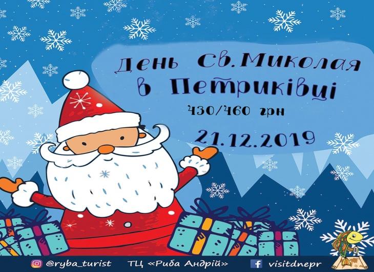 День Святого Николая в Петриковке