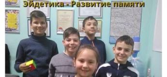 """Детский тренинг """"Развитие Памяти -  Эйдетика мнемотехника"""""""
