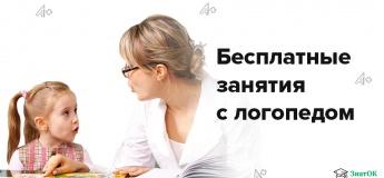 Безкоштовні заняття з логопедом-дефектологом в центрі ЗнатОК