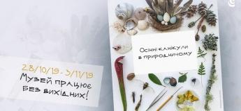Осінні канікули в Національному науково-природничому музеї НАН України