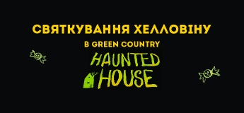 Хелловин в GC Haunted House