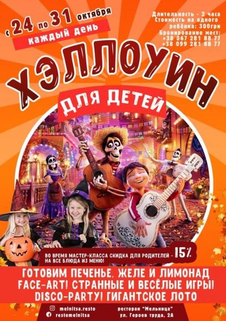 Страшно-весёлый праздник Хэллоуина