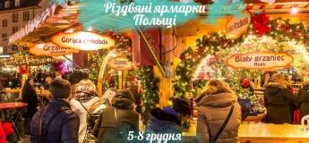 Різдвяні ярмарки Польщі