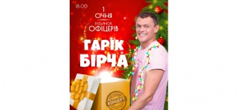 Гарік Бірча: Новорічний концерт для всієї родини