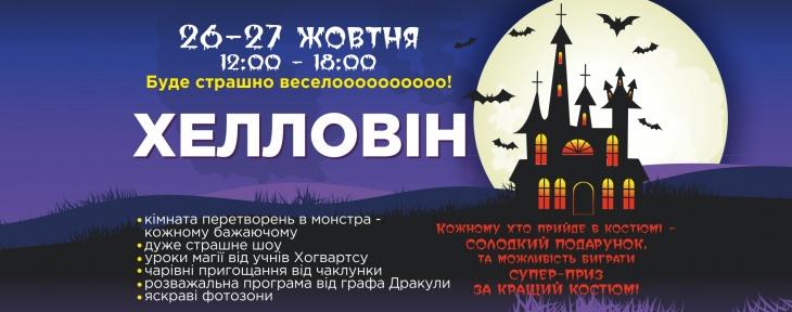 Halloween на Даринку: кімната перевтілення, уроки магії й чарівне зілля від чаклунки