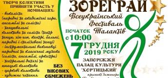 Зореграй Всеукраїнський фестиваль талантів