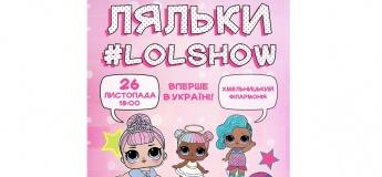 Ляльки Лол Шоу