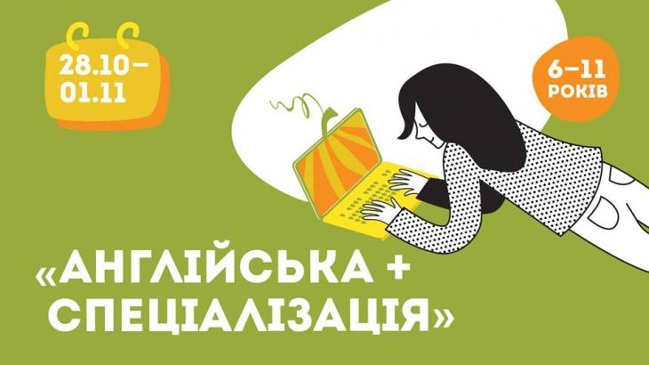 Осінній денний табір у Києві (7 локацій)