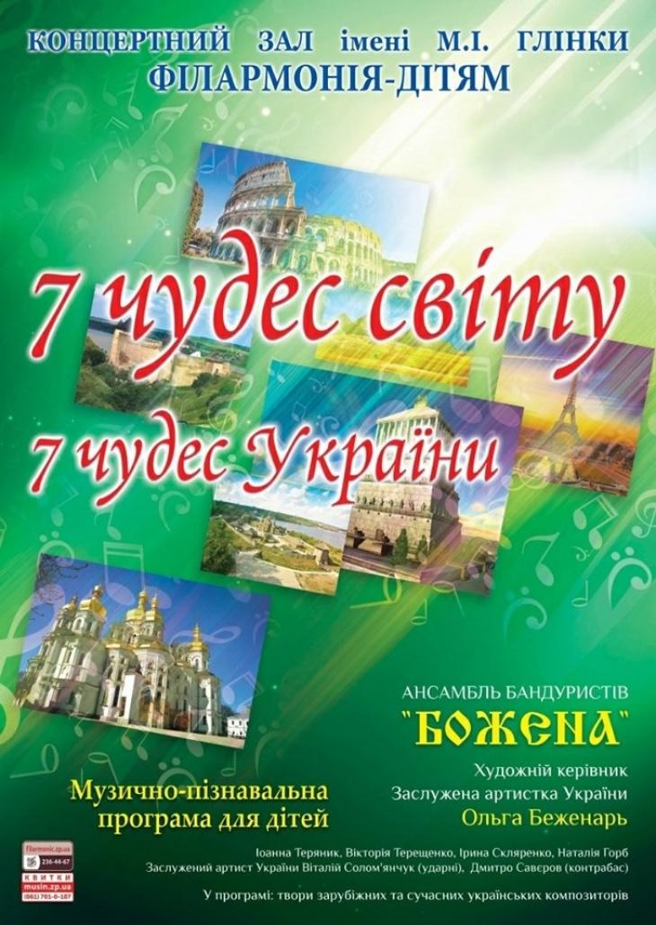 """Філармонія дітям """"7 чудес світу 7 чудес України"""""""