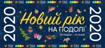 Новий рік на Подолі