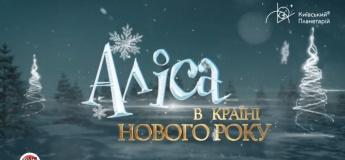 """Новорічна 3D казка-мюзикл """"Аліса в країні Нового року"""""""