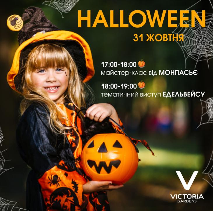 HALLOWEEN у ТРК Victoria Gardens 31 жовтня о 17:00!
