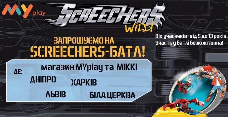 screechers-батл