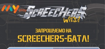 Screechers-батл