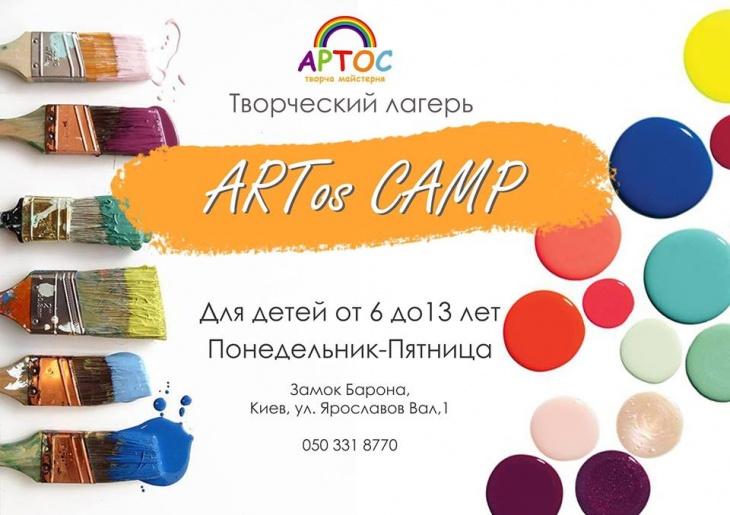 Творчий дитячий табір ARTOS CAMP