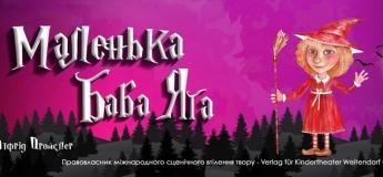 Маленька Баба-Яга