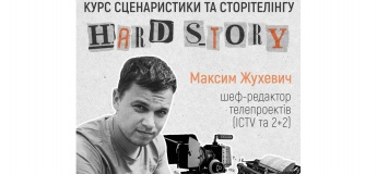 """Курс драматургії та сторітелінгу """"Hard story"""""""