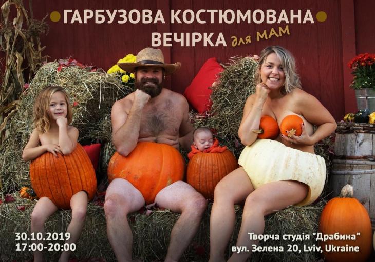 Гарбузова костюмована вечірка для мам