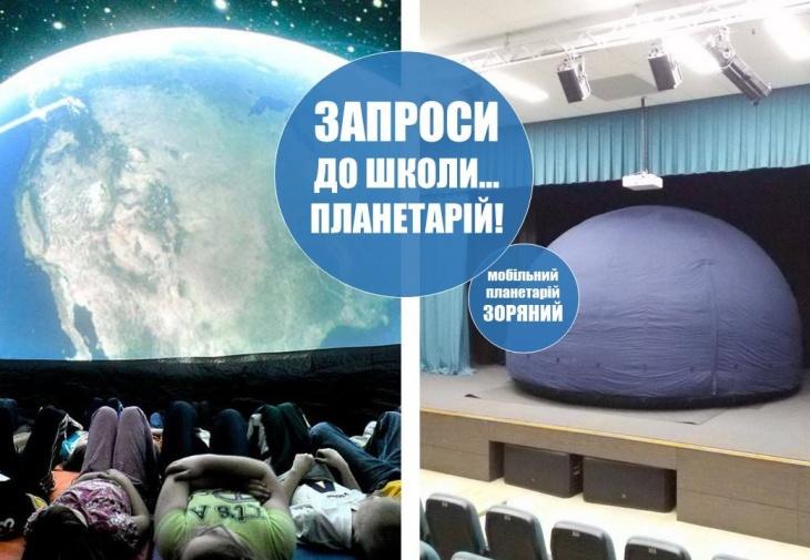 Мобильный планетарий! Интерактивное космическое шоу для детей