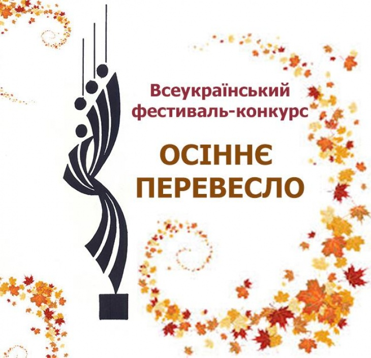 "Всеукраїнський фестиваль-конкурс ""Осіннє перевесло"""