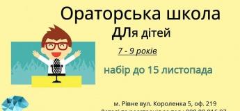 Ораторська школа для дітей