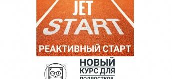 Jet Start - курс для підлітків