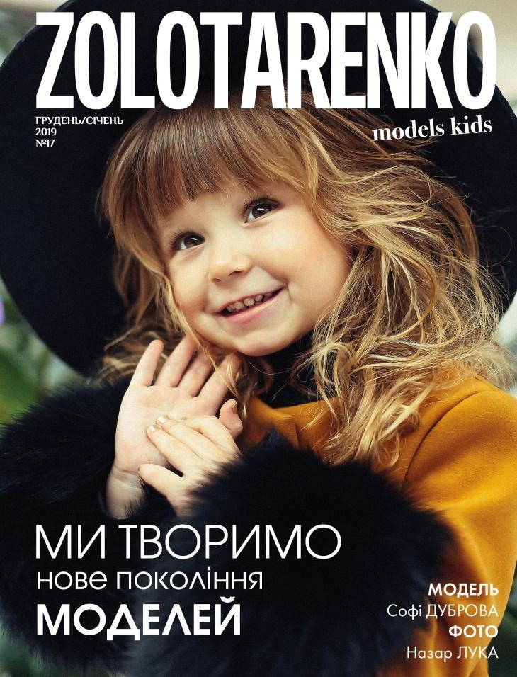 "Презентація модельного агенства ""Zolotarenko Models Kids"""