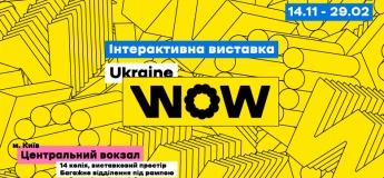 Інтерактивна виставка Ukraine WOW