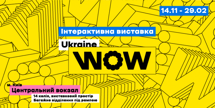 Интерактивная выставка Ukraine WOW
