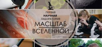 """Мастер-класс """"МАСШТАБ ВСЕЛЕННОЙ"""""""
