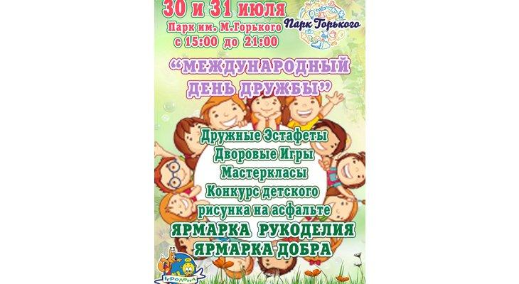 Международный день дружбы в парке Горького