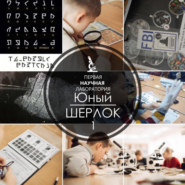 """МАСТЕР-КЛАСС """"ЮНЫЙ ШЕРЛОК 1"""""""