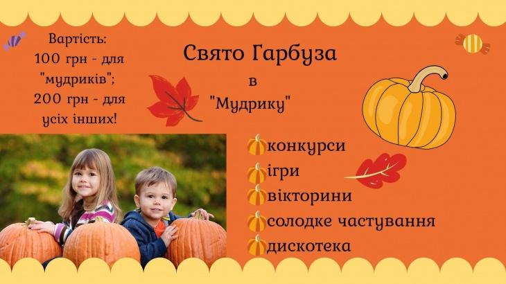 """Свято Гарбуза в """"Мудрику"""""""