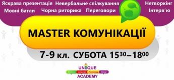 Програма «Master комунікації»