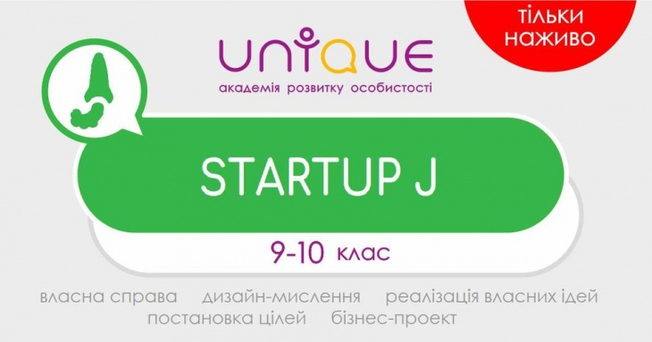 "Бізнес-програма ""StartUp J"""