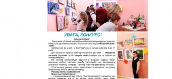 Конкурс візуального мистецтва